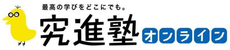 究進塾のロゴ