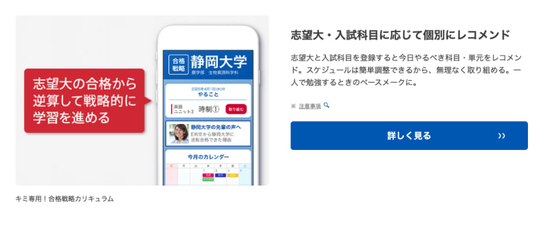 志望大学・入試科目ごとの勉強計画