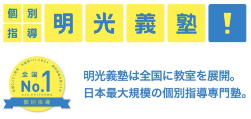 明光義塾のロゴ