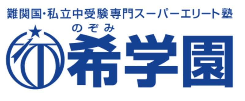 希学園のロゴ