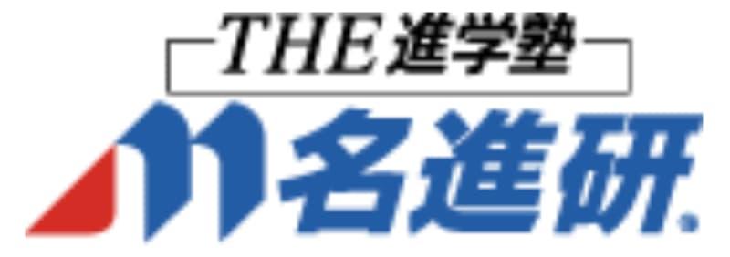 名進研のロゴ