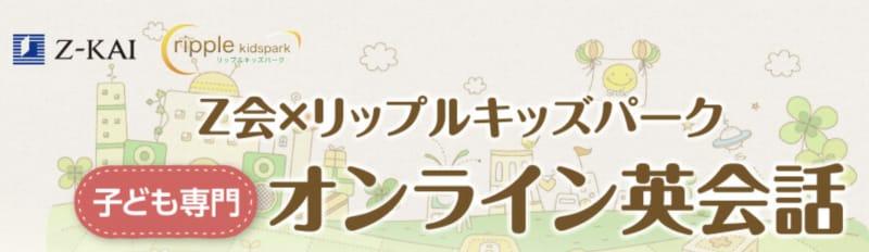 リップルキッズパークとZ会のロゴ