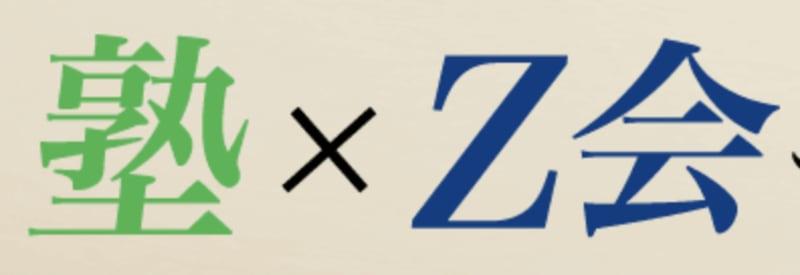 Z会と塾の併用の画像