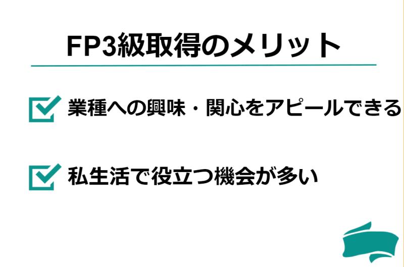 FP3級取得のメリット