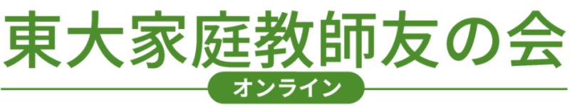 友の会のロゴ