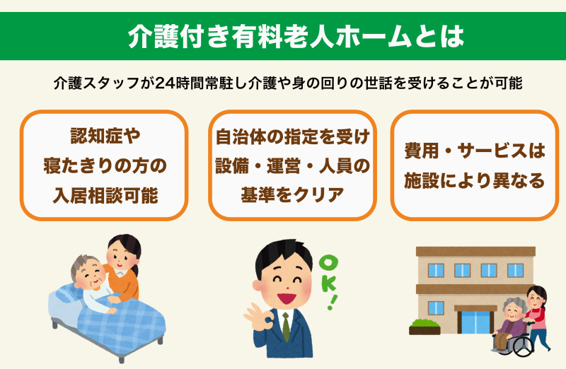 介護付き有料老人ホームの特徴