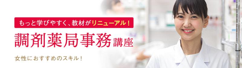 ユーキャンの調剤薬局事務