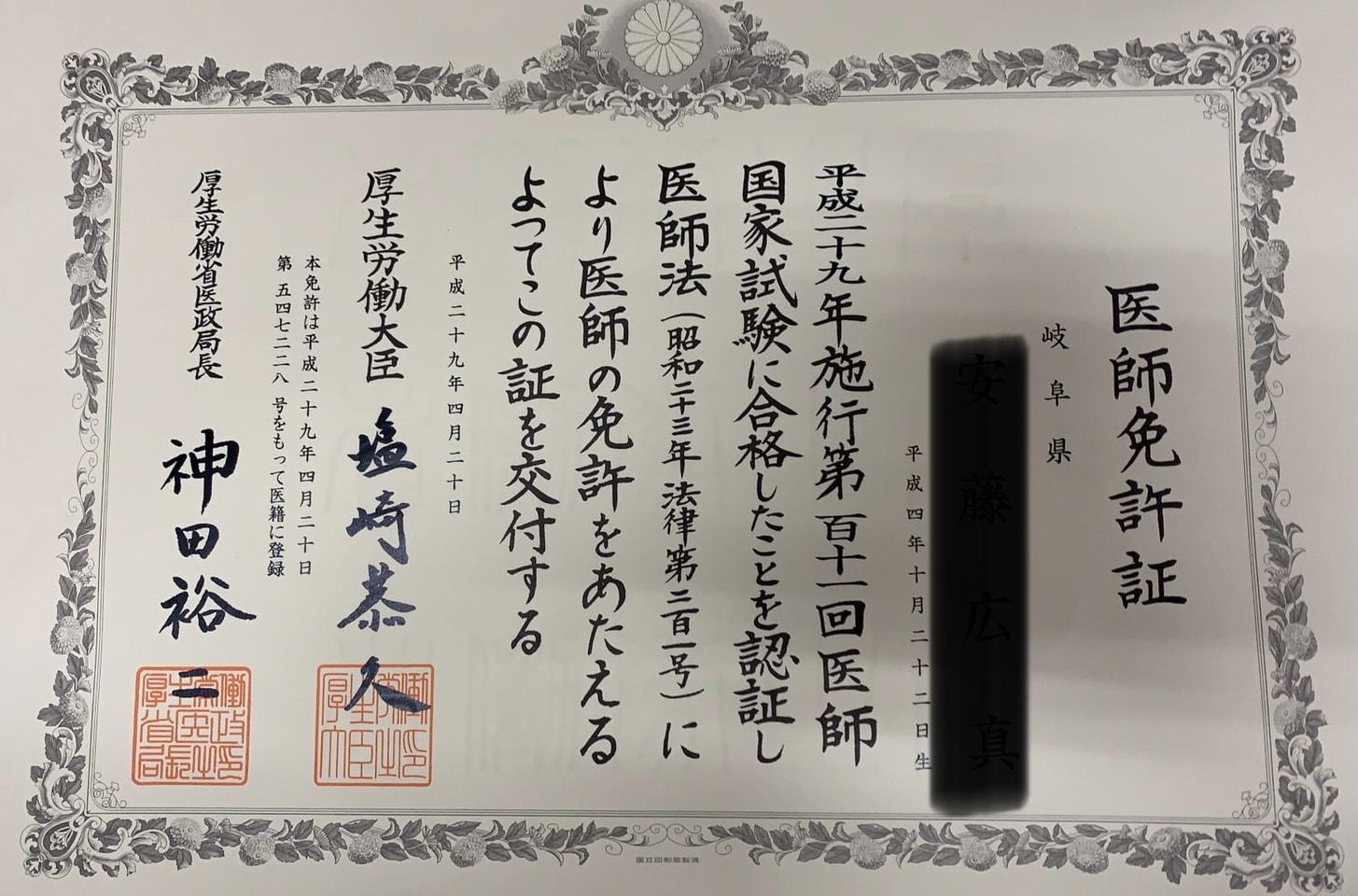 第111回医師国家試験で認定された医師免許証