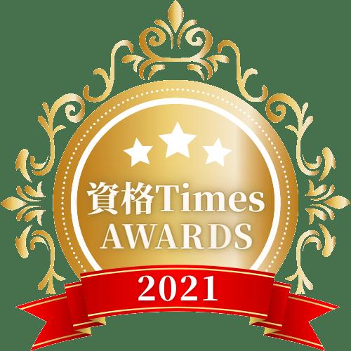 資格Times AWARDS2021 の選出ロゴ