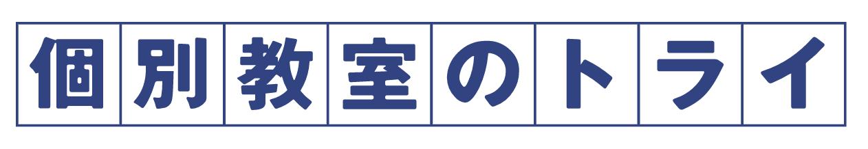 個別教室のトライのロゴ
