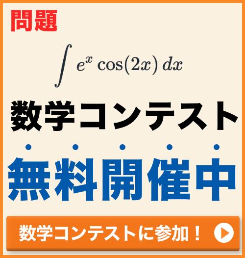 入試数学コンテスト 無料開催中