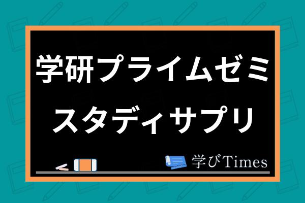 ゼミ 学研 プライム 【高校生向け】スタサプ、河合塾ONE、東進、学研プライムゼミ比較