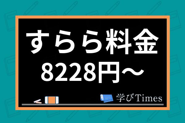 すらら料金 8228円〜