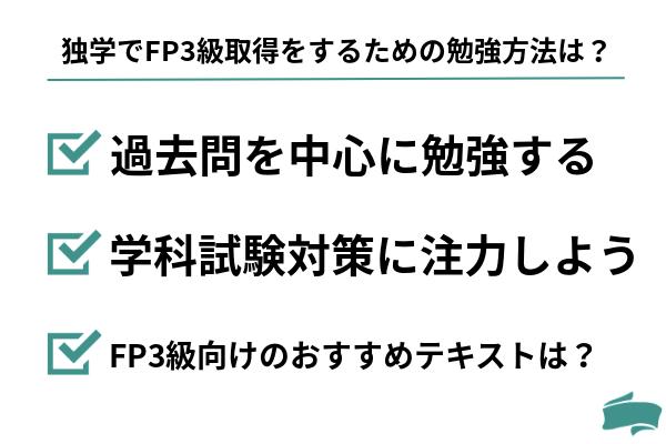 独学でFP3級取得をするための勉強方法は?