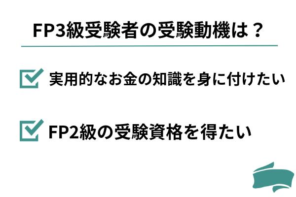 FP3級受験者の受験動機は?