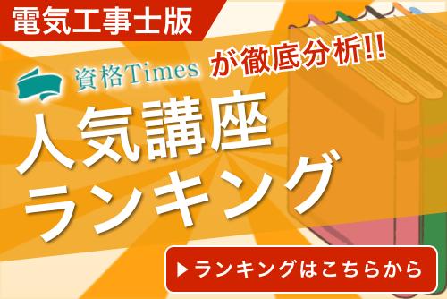 【2021最新】電気工事士おすすめ通信講座ランキング!|人気6社を徹底比較!