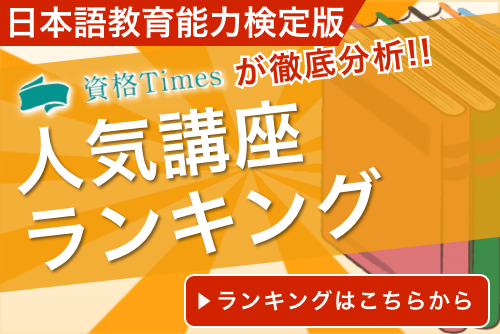 【2021最新】日本語教師資格対策の通信講座ランキング|おすすめ9社を徹底比較!