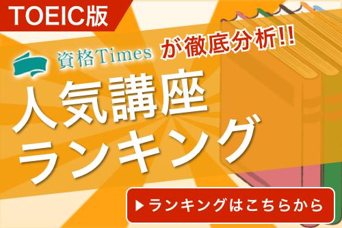 【最新版】TOEIC対策のおすすめ塾・スクールランキング|人気17社を徹底比較!