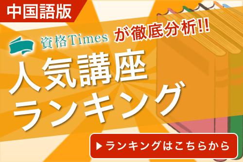 【最新版】中国語オンラインレッスン・通信講座ランキング|おすすめ16社を徹底比較!