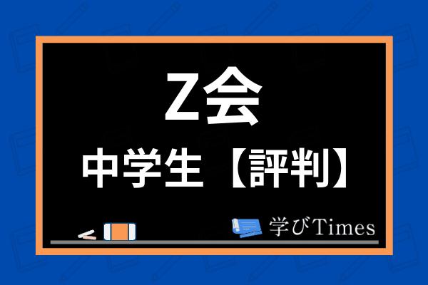 Z会中学生コースの評判は?高校受験の合格実績やiPad教材の特徴を実体験を元に解説