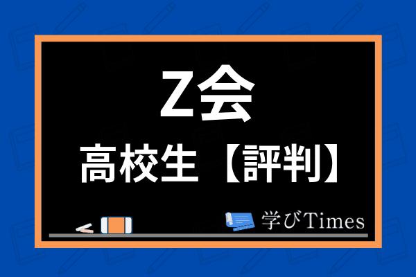 Z会高校生コースの評判・口コミは?大学受験の合格実績や他社との違いを東大生が解説