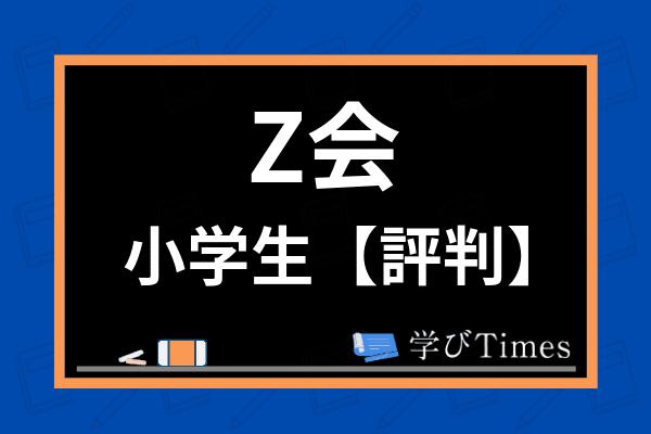 Z会小学生コースの評判は?実際に教材を使って特徴や難易度・料金を徹底レビュー!