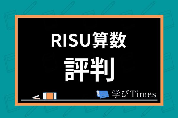 RISU算数の評判は?タブレットでの講座内容や費用・デメリットまで口コミを元に解説!