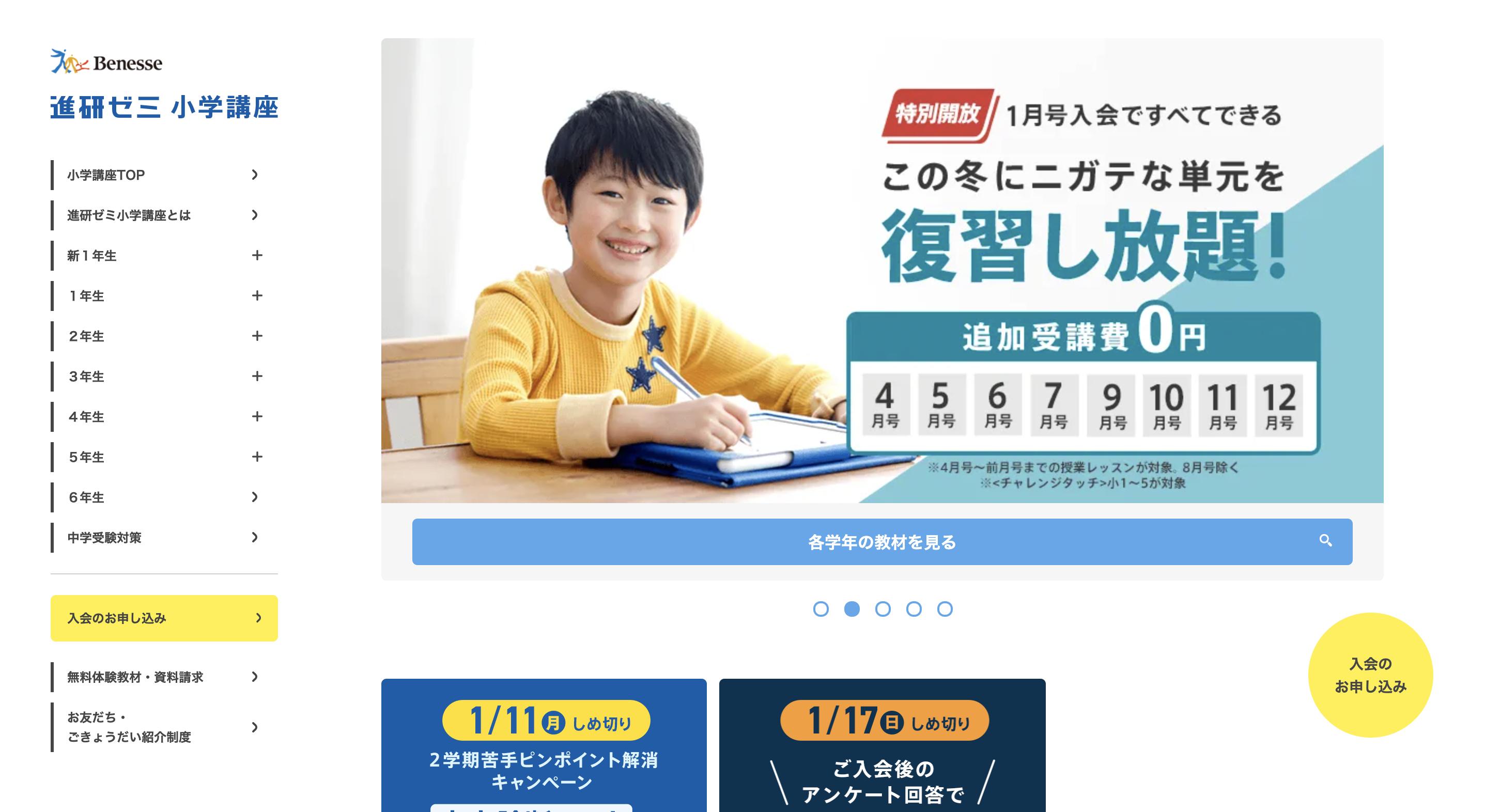 進研ゼミウェブページ