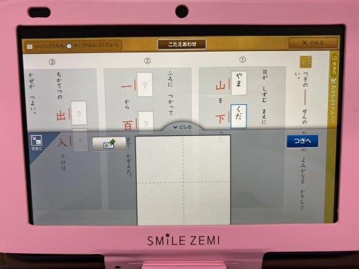 実際のスマイルゼミタブレットの国語教材の画像