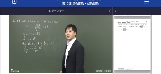 実際のスタサプの数学授業風景
