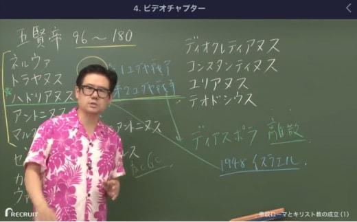 村山先生の世界史の授業