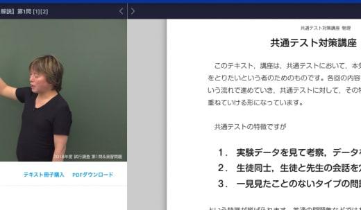 実際のスタディサプリの授業画面