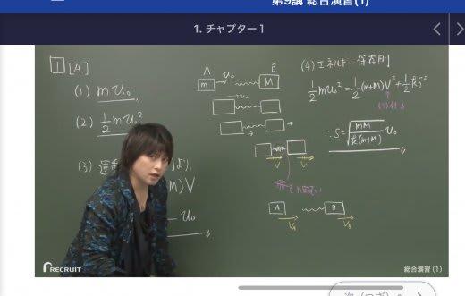 スタディサプリの授業画面