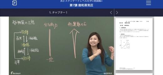 スタディサプリ化学の授業風景