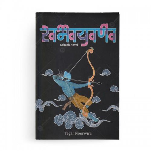 Ramayana Sebuah Novel