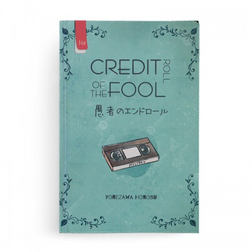 Credit Roll of The Fool