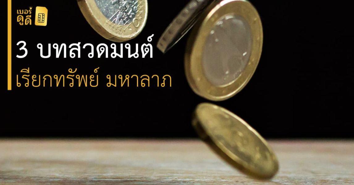 บทความ เบอร์ดูดี 3 บทสวดมนต์ เรียกเงิน เสริมทรัพย์ มหาลาภ