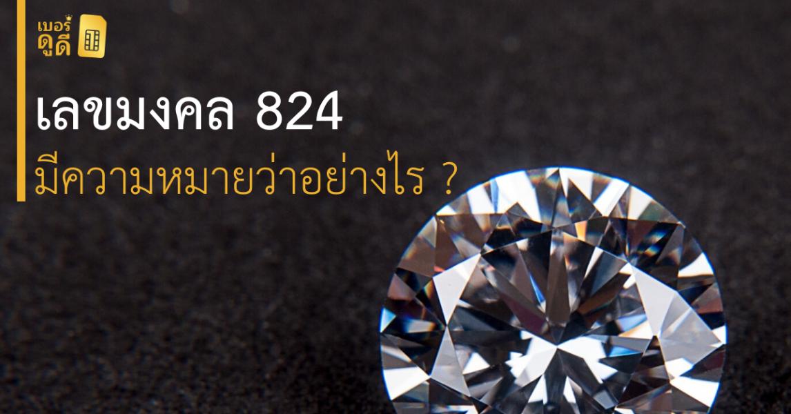 บทความ เบอร์ดูดี เบอร์มงคล เลข 824 มีความหมายว่าอย่างไร