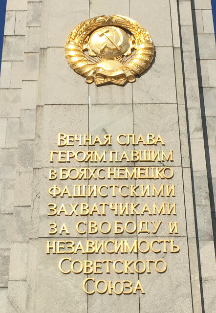 Russian inscription in the soviet war Memorial Tiergarten in Berlin