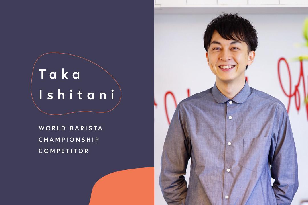 The Road to the World Barista Championships: Taka Ishitani