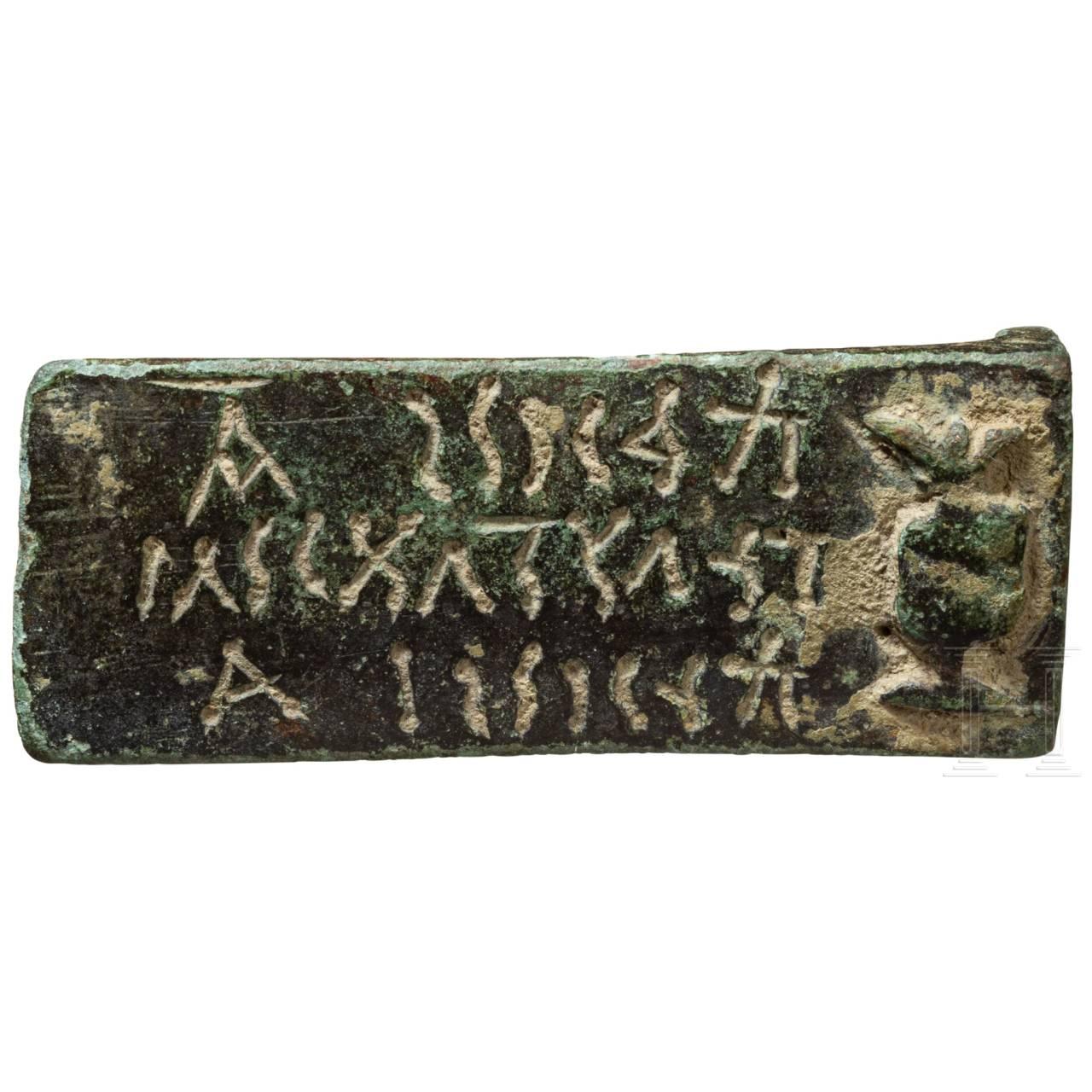 Kleiner Bronzeverschluss, byzantinisch, 5. - 9. Jhdt. n. Chr.