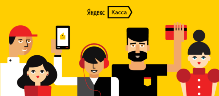 «Яндекс.Касса» готова принимать платежи в Биткойнах
