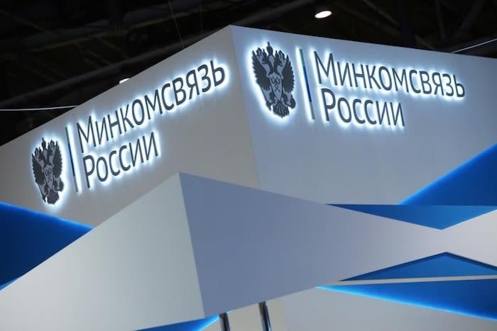 Минкомсвязь опубликовало проект правил аккредитации ICO-проектов
