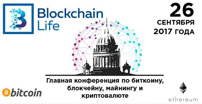 BlockchainLife 2017 состоится 26 сентября в Санкт-Петербурге