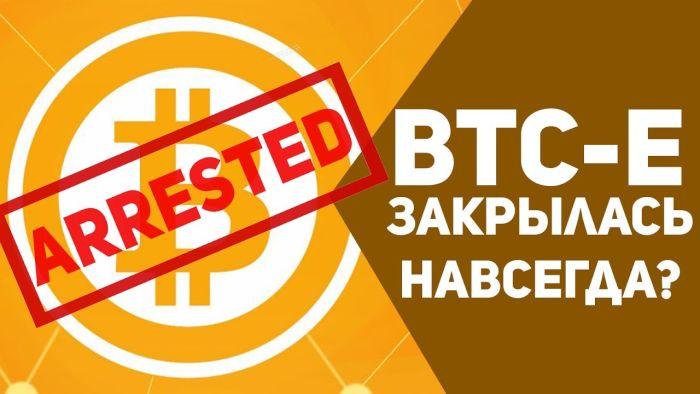 Последние новости от BTC-e от 14.08.2017