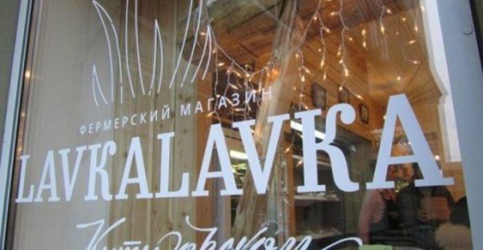 Суд отказался блокировать сайт с ICO кооператива LavkaLavka по требованию прокуратуры