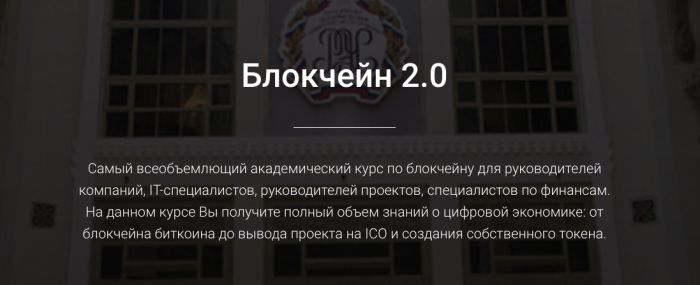 Cпецкурс по блокчейну и криптовалютам от РЭУ Им. Плеханова