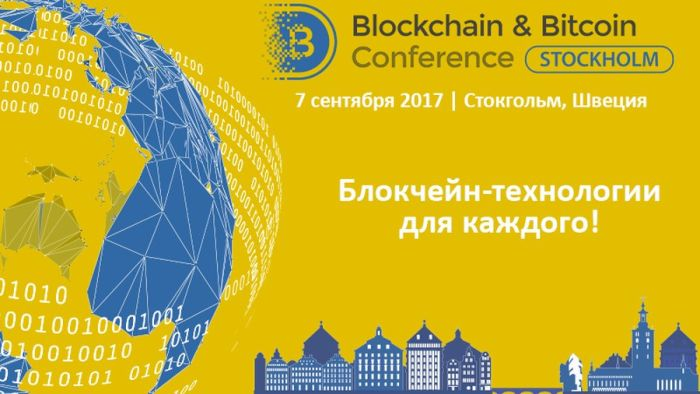 7 сентября в Швеции пройдёт Blockchain & Bitcoin Conference Stockholm
