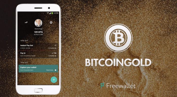 Запущен первый кошелек для Bitcoin Gold