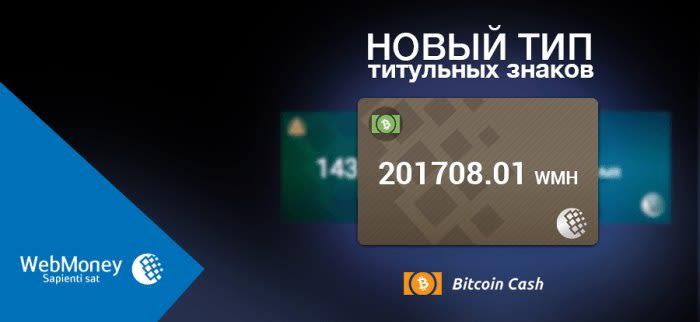 Кошелек Bitcoin Cash теперь доступен в WebMoney